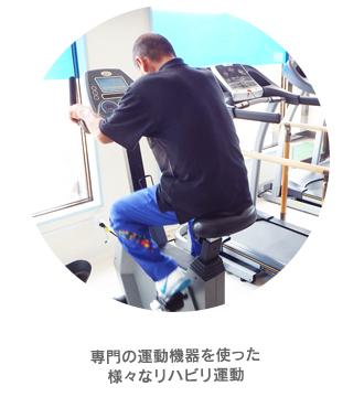 専門の運動機器を使った様々なリハビリ運動