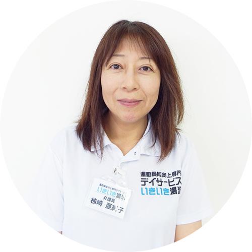柿崎 亜紀子